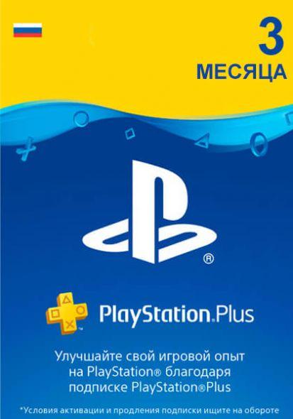 PSN Plus 3 Mėnesių Prenumerata (Rusija)