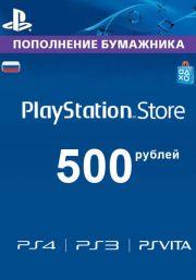 Rusija PSN 500 RUB Dovanų Kortelė